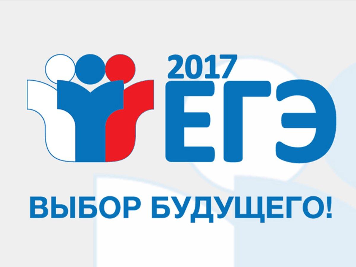 Общественной палатой РФ открыта интернет-онлайн-приемная по вопросам проведения ЕГЭ