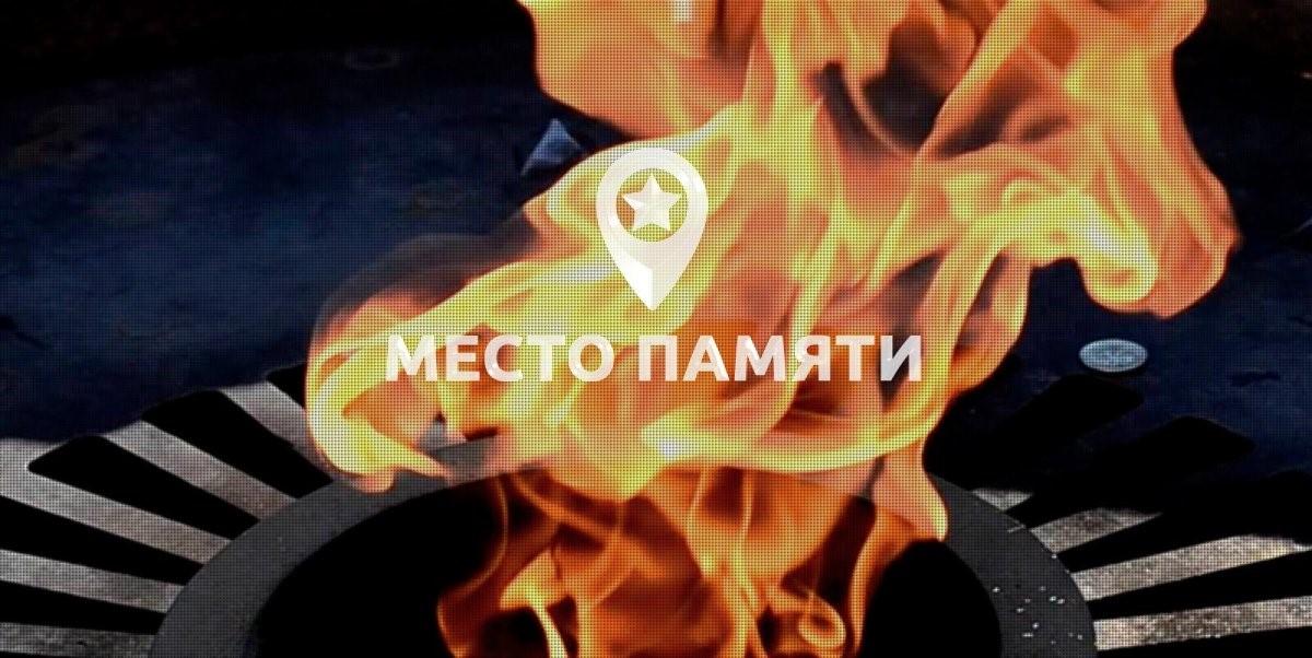 Всероссийский конкурс «Россия. Место памяти. XX век»