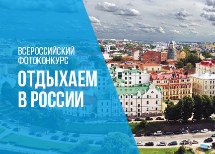 Стартовал фотоконкурс «Отдыхаем в России»