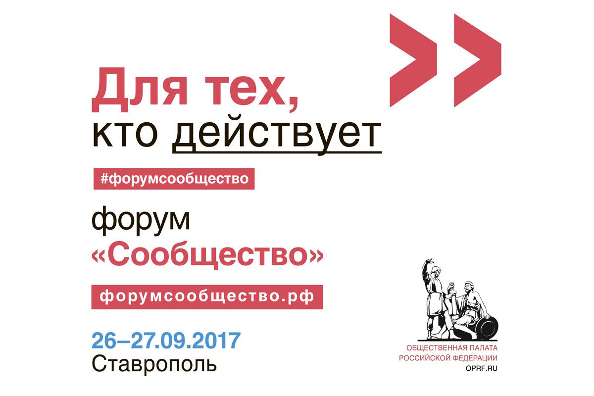 Форум «Сообщество» приглашает участников из СКФО