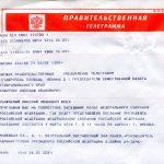 Николай Кашурин приглашен на представление Послания Президента России