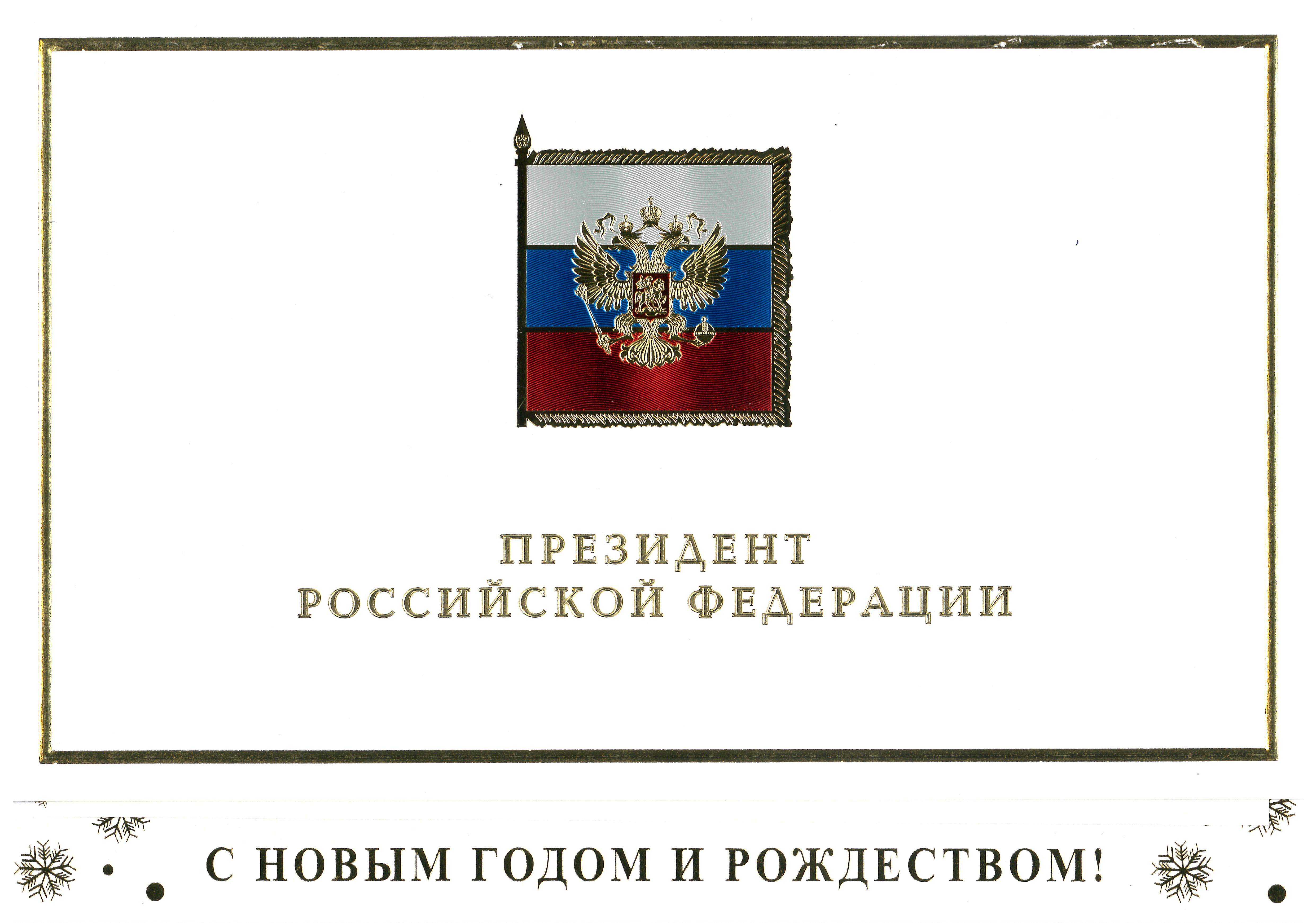 Поздравление от Владимира Путина: «Эти праздники мы ждем с особыми чувствами…»