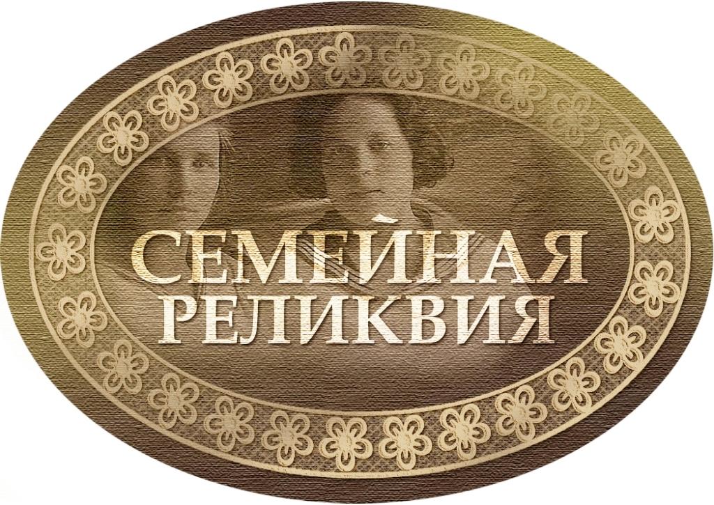 «Семейная реликвия» ждет ставропольчан
