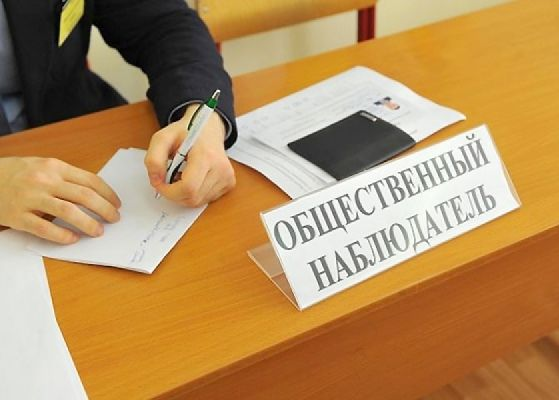 Определено место приема документов, необходимых для назначения наблюдателем за проведением общероссийского голосования по вопросу одобрения изменений в Конституцию Российской Федерации