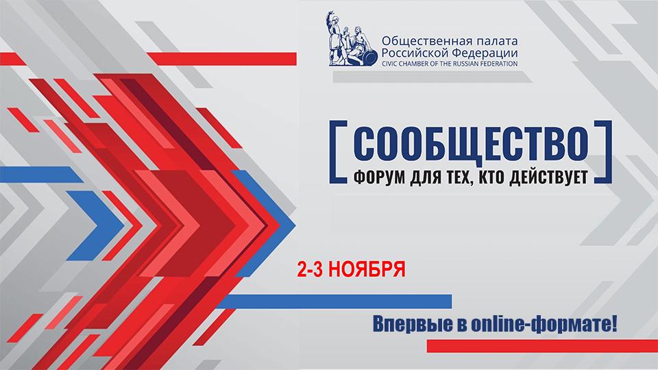 Форум 'Сообщество' 2-3 ноября